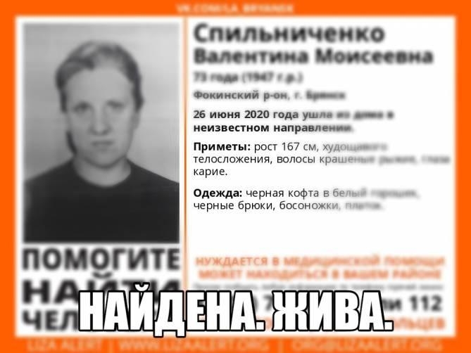 В Брянске нашли пропавшую 73-летнюю пенсионерку