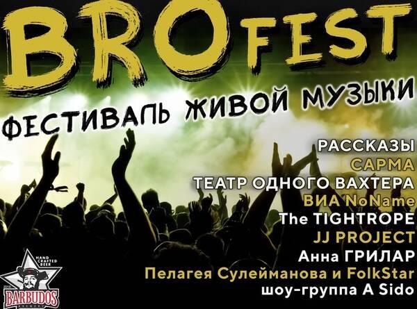 В Радице-Крыловке пройдет музыкальный фестиваль