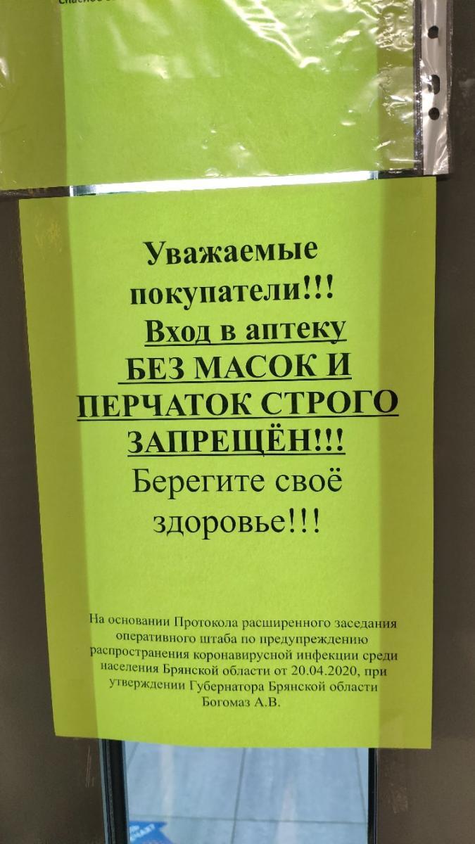 Жителя Брянска шокировало объявление на двери аптеки