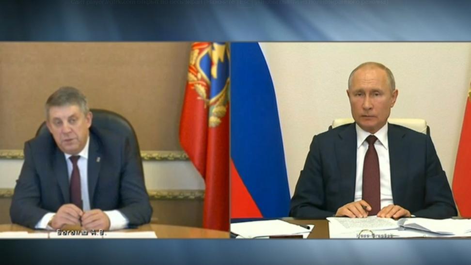 Путин проводит рабочую встречу с главой Брянской области