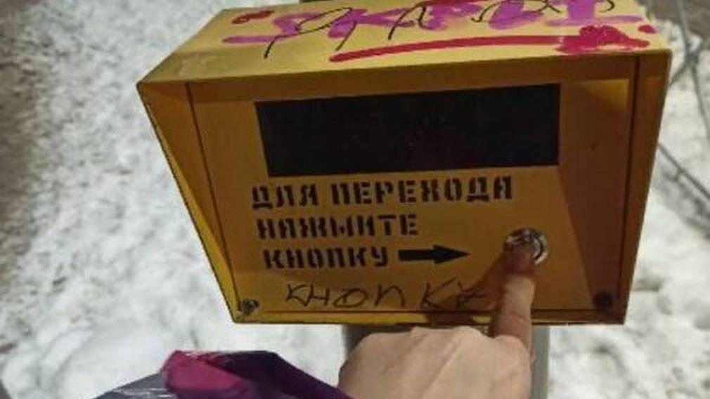 В Брянске на новом светофоре в 10 микрорайоне перестала работать кнопка