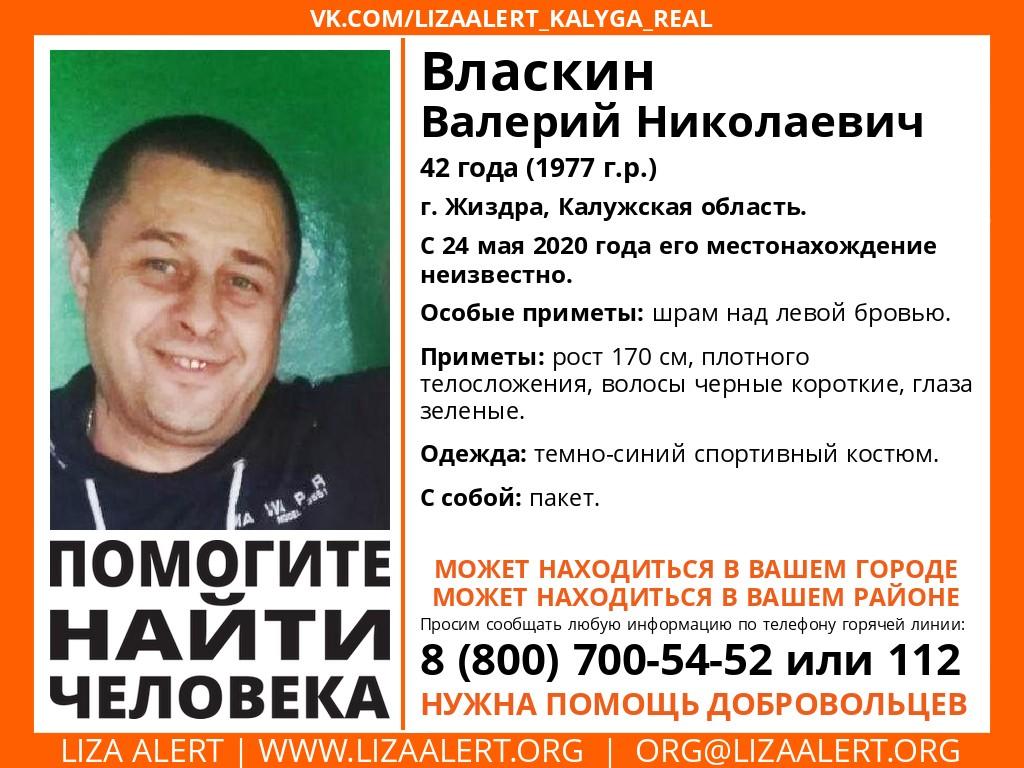 В Брянской области ищут 42-летнего пропавшего мужчину