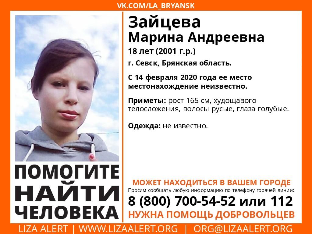 В Брянской области пропала 18-летняя девушка
