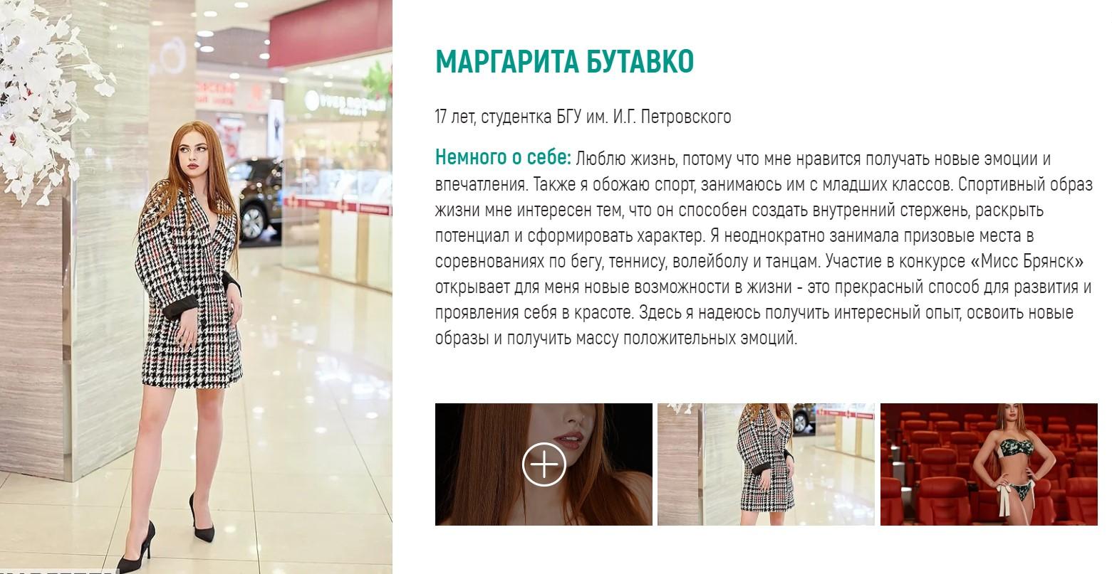 По итогам недели в онлайн-голосовании «Мисс Брянск-2020» лидирует Маргарита Бутавко