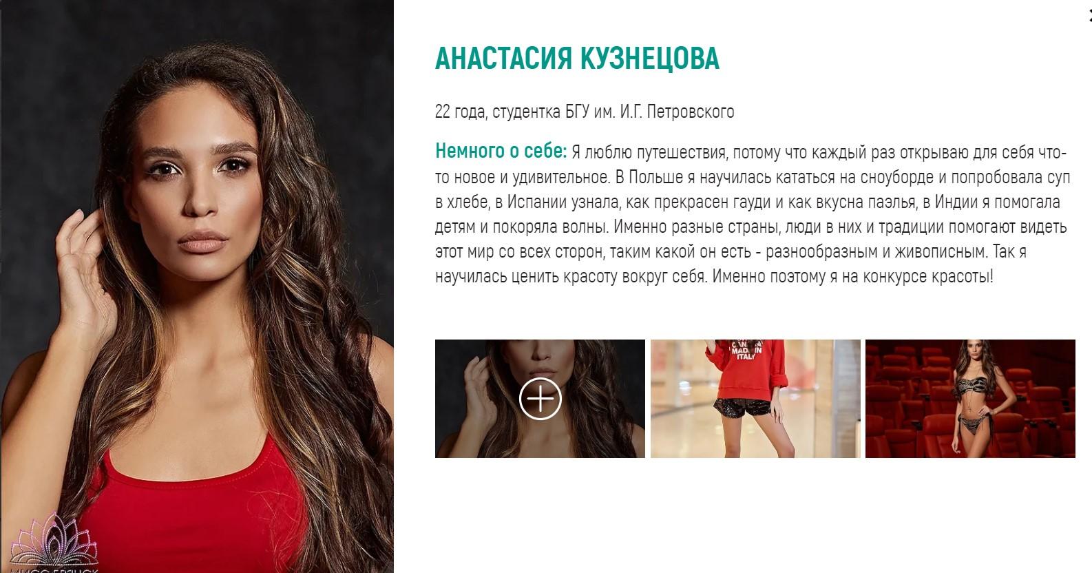 По итогам недели в онлайн-голосовании «Мисс Брянск-2020» лидирует Анастасия Кузнецова