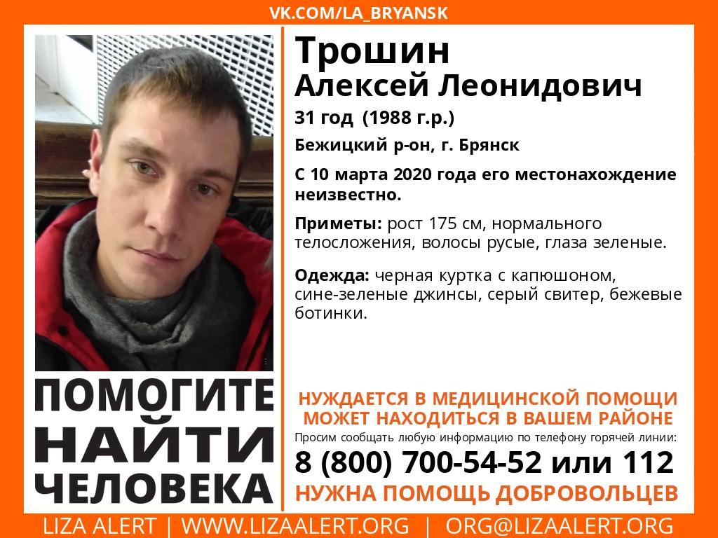 В Брянске пропал 31-летний мужчина