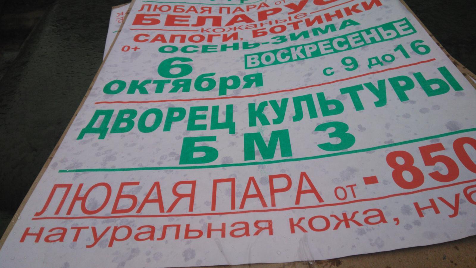 Брянский блогер Виткевич пришел в ярость из-за распродажи в ДК БМЗ