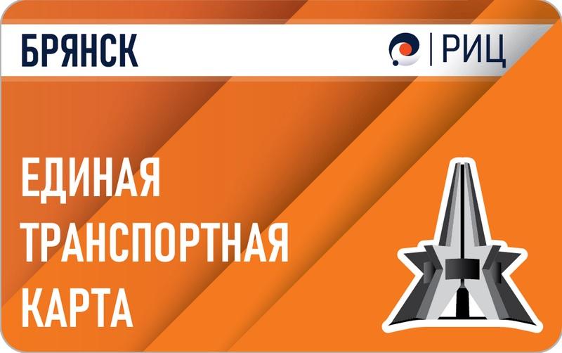 До 412 рублей подорожал единый социальный проездной в Брянске