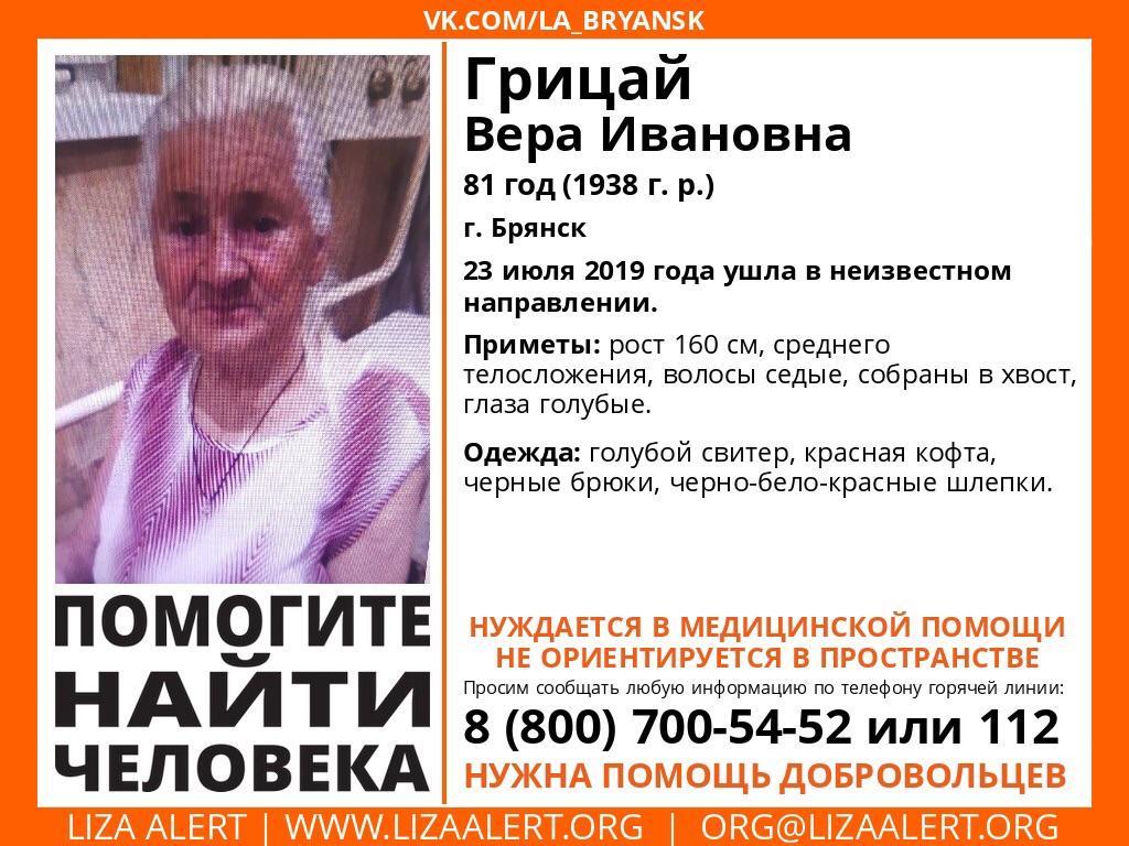 В Брянске нашли пропавшую 81-летнюю старушку