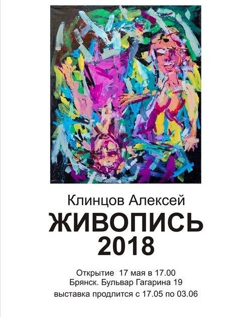 Сегодня в Брянске откроется персональная выставка Алексея Клинцова