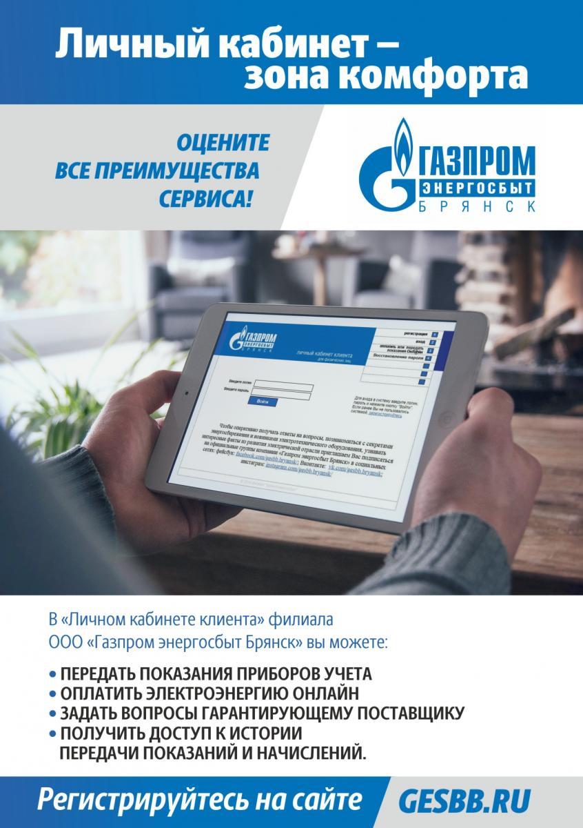 В филиале «Брянскэнергосбыт» проходит акция «Активный пользователь» для абонентов сервиса «Личный кабинет клиента»