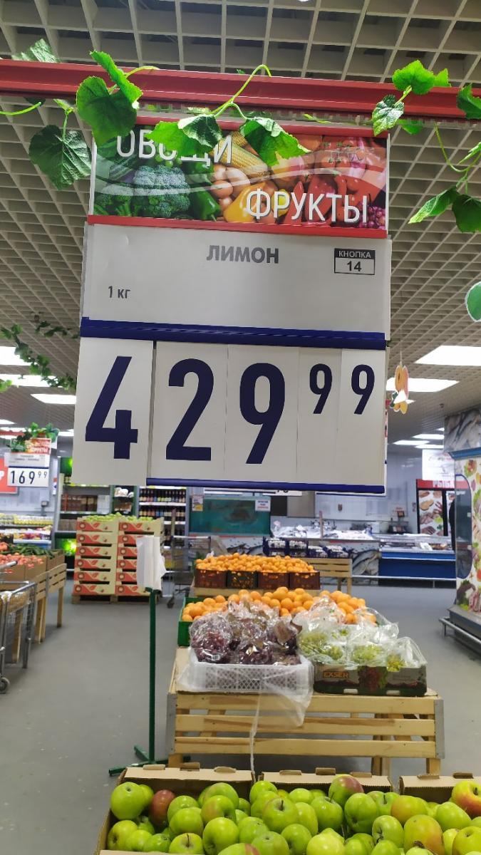 Брянцев шокировали лимоны по 429 рублей