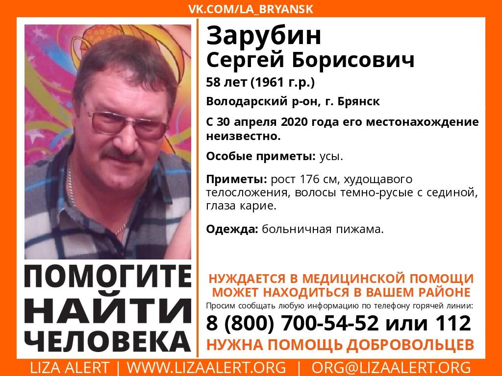 В Брянске ищут пропавшего 58-летнего мужчину