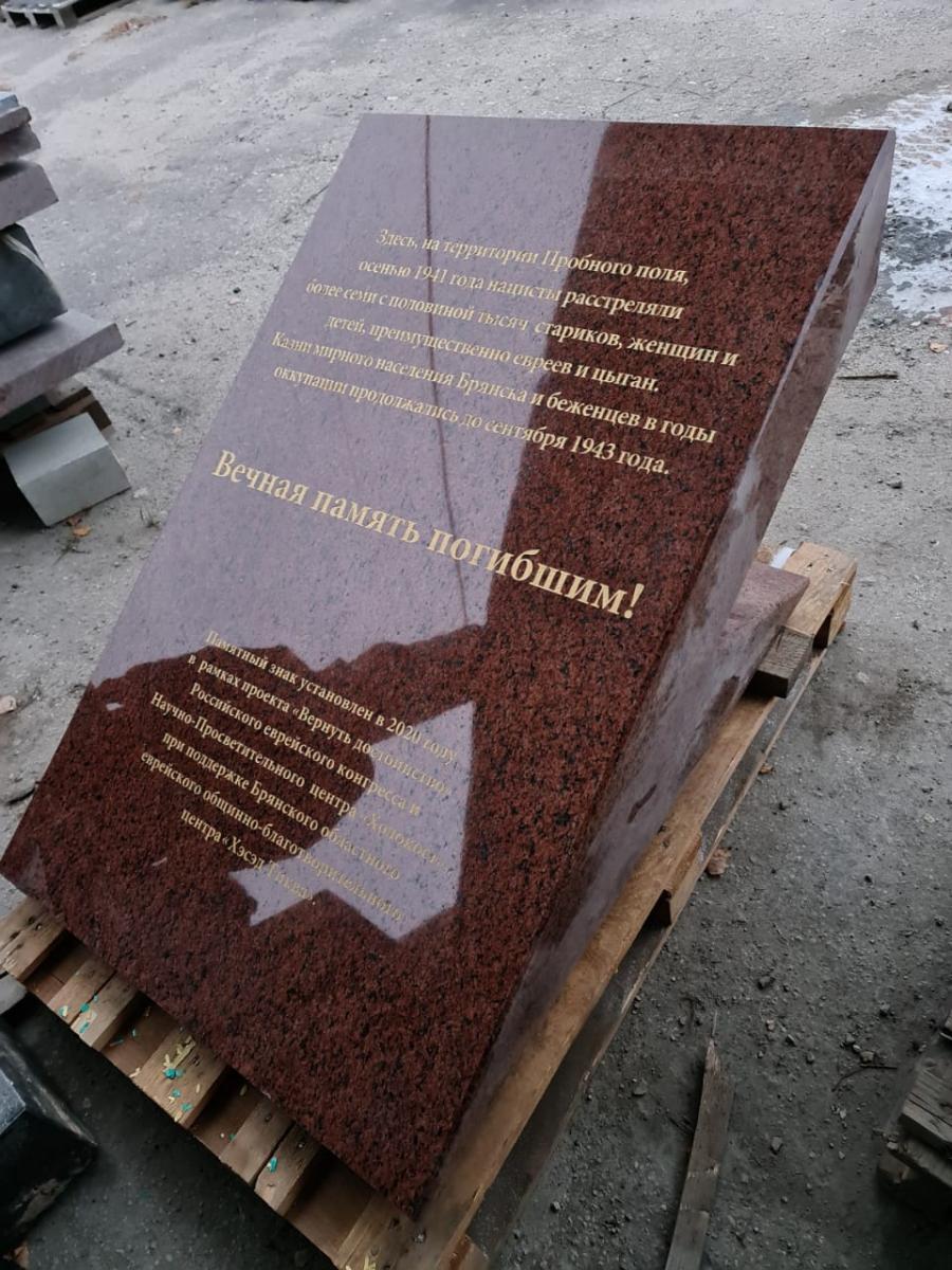 В Брянске 25 ноября откроют памятник жертвам Холокоста