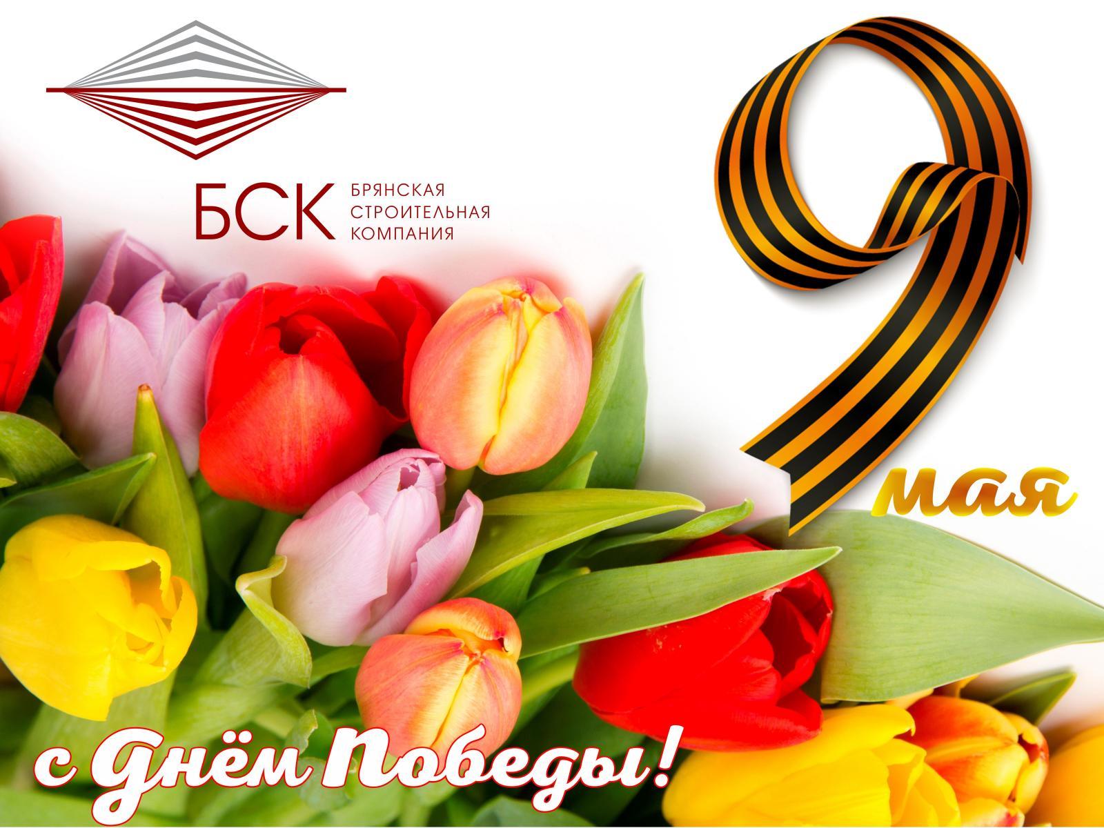 Брянская строительная компания поздравляет жителей Брянска с 76-ой годовщиной Победы в Великой Отечественной войне