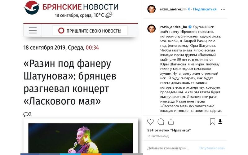 Андрею Разину не понравились «Брянские новости»