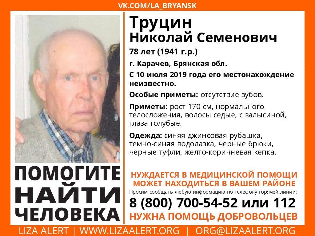 В Брянской области пропал 78-летний пенсионер