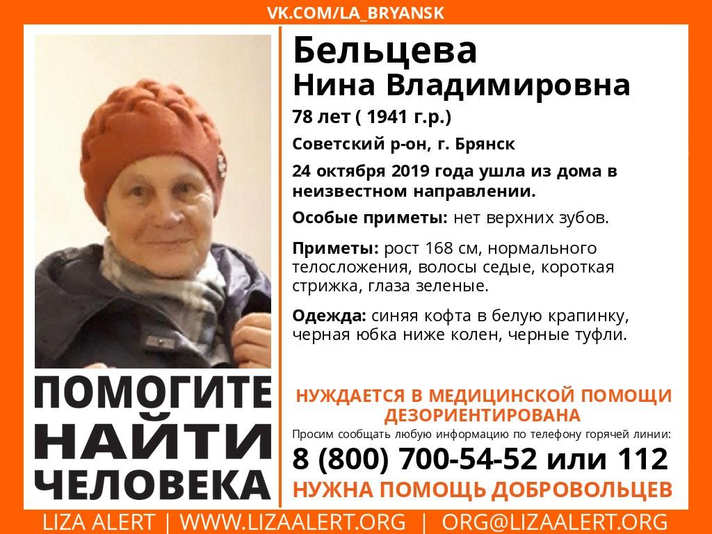 В Брянске вновь пропала 78-летняя пенсионерка