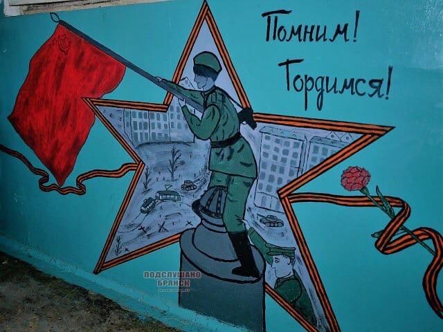 В Брянске в День Победы отец с сыном украсили подъезд