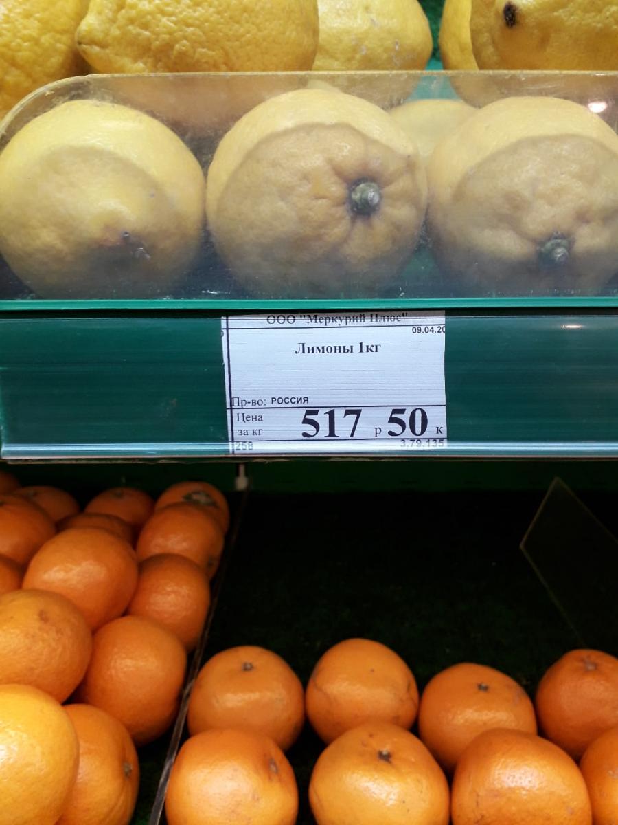 Брянцев продолжают шокировать цены на лимоны