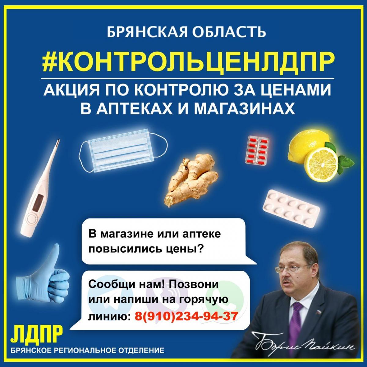 Депутат Пайкин создал горячую линию, куда брянцы могут пожаловаться на завышенные цены