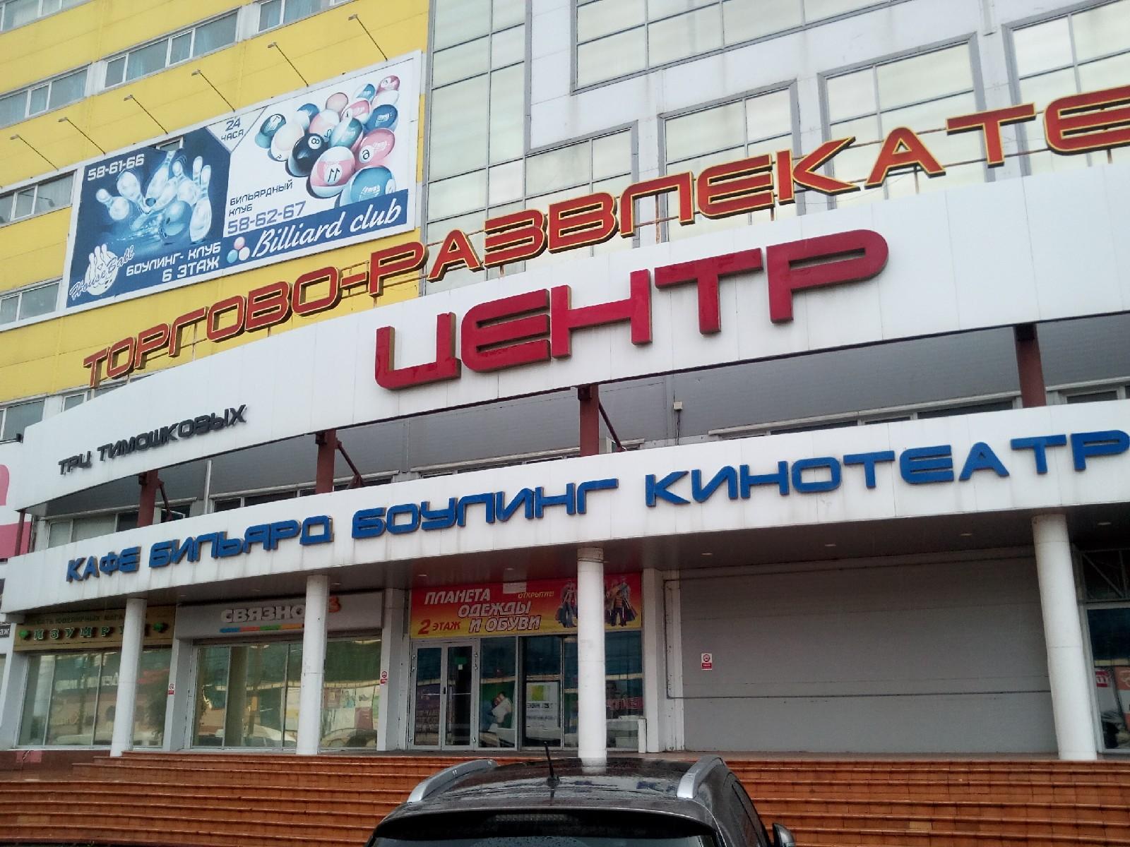 По делу брянского ТРЦ «Тимошковых» назначили новую экспертизу