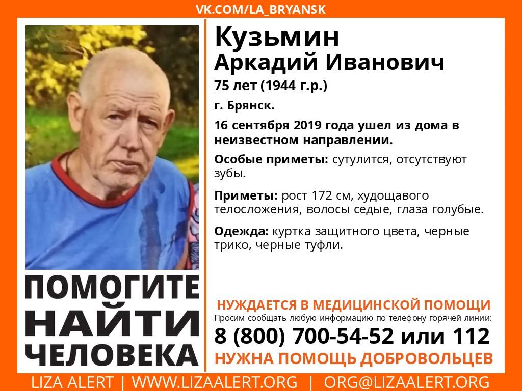 В Брянске пропавшего 75-летнего пенсионера нашли погибшим