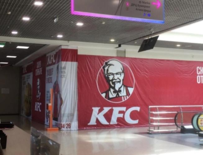 В Брянске откроется КFC