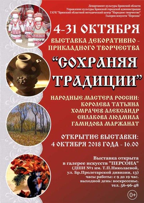 Брянцев пригласили на выставку работ народных умельцев
