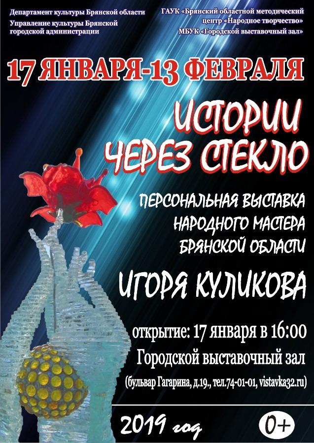В Брянске откроется выставка народного мастера Игоря Куликова