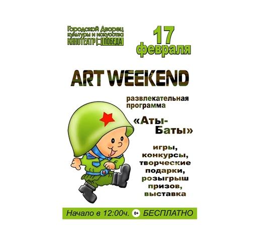 Брянцев приглашают на праздник «Аты-баты»