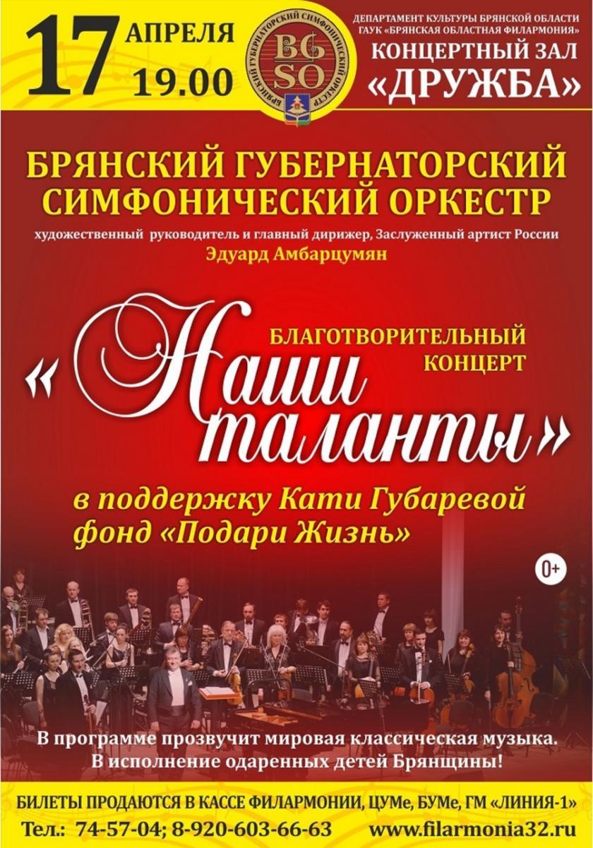 В Брянске пройдет благотворительный концерт в поддержку тяжелобольной девушки