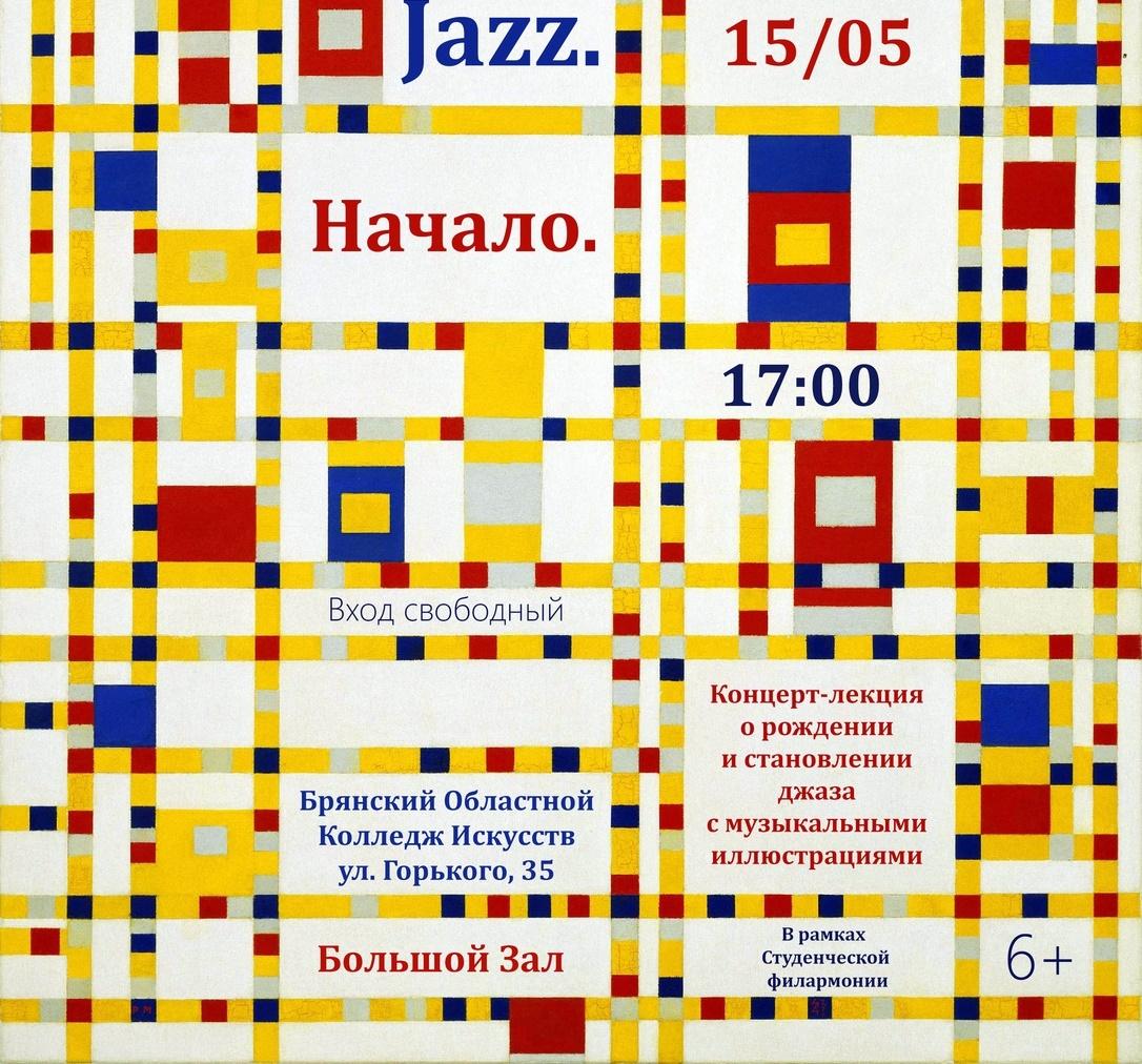 В Брянске состоится джазовый концерт