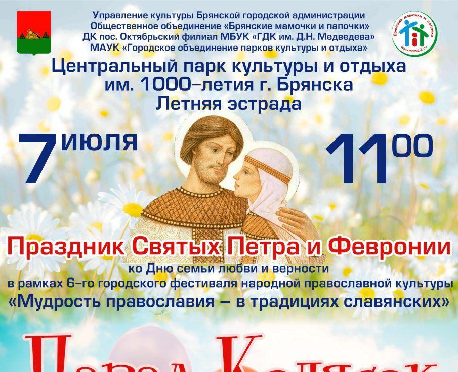 В День семьи, любви и верности брянцев ждут масштабные фестивали