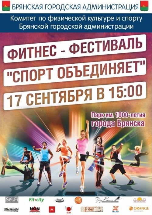 В Брянске любителей спорта приглашают на фитнес-фестиваль