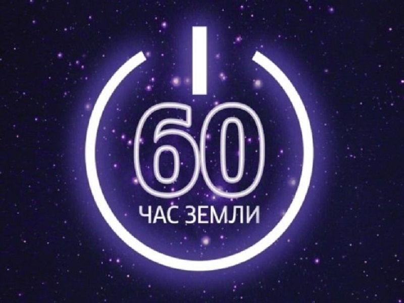 Брянцам предложили выключить свет в Час Земли