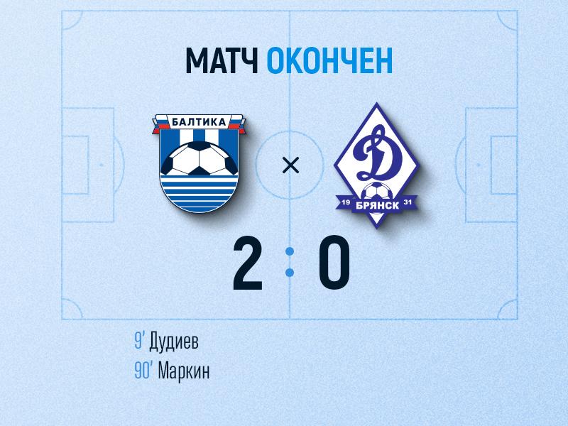 «Балтика» выиграла брянское «Динамо»