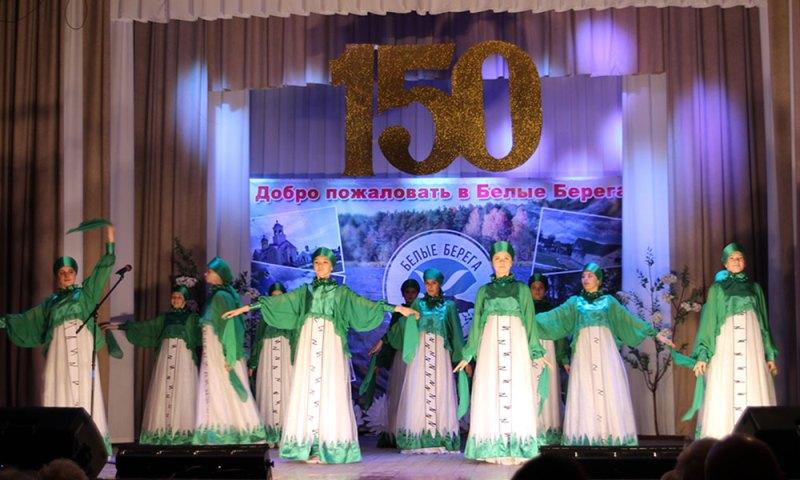 Поселок Белые Берега отметил 150-летний юбилей