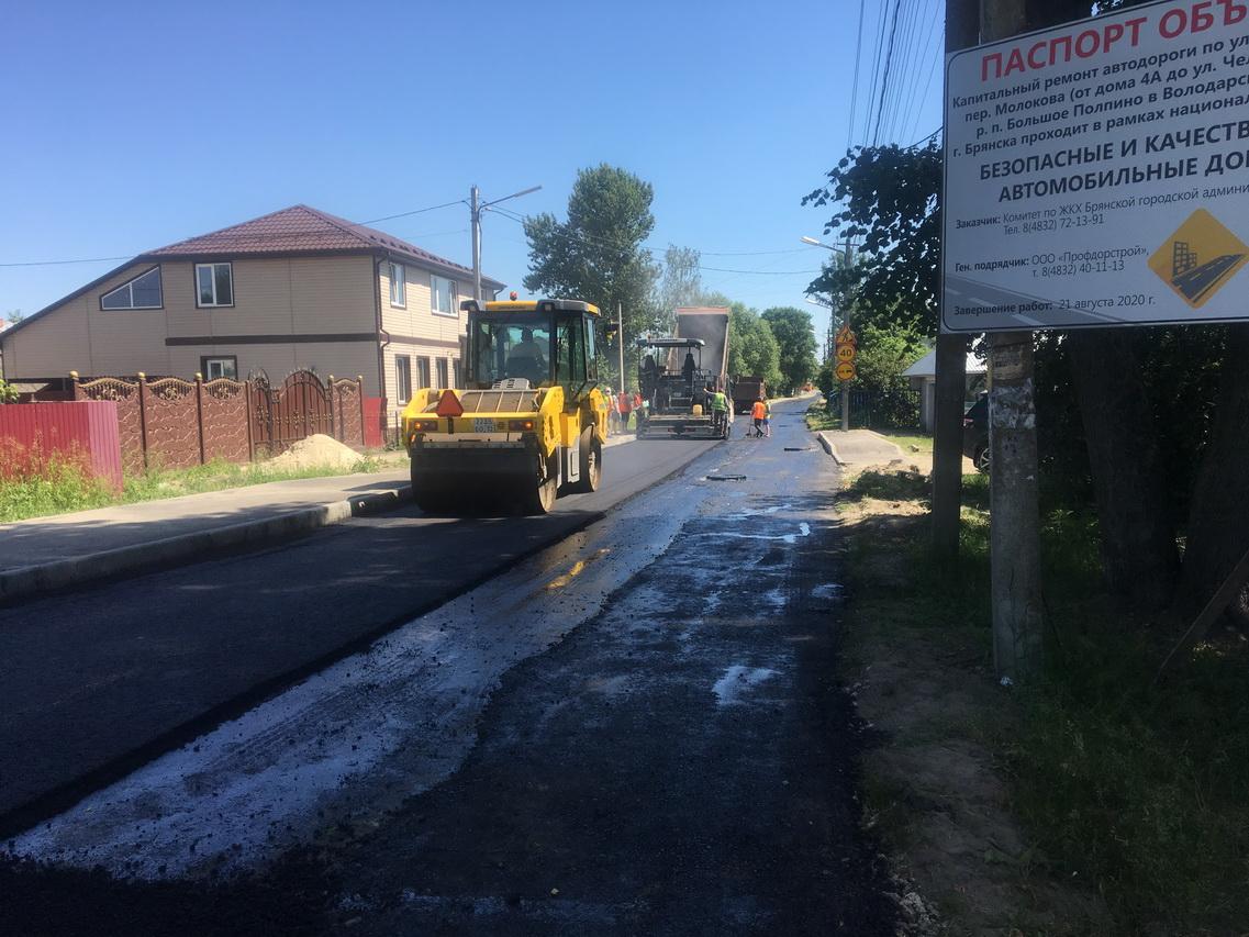 Мэр Брянска проинспектировал ремонт дорог в Володарском районе