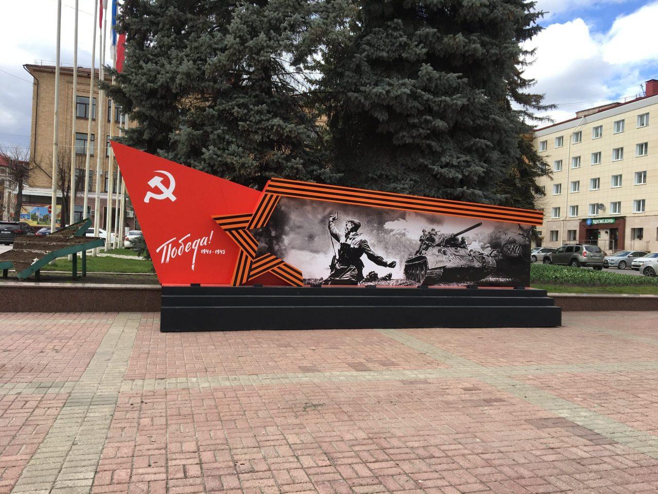 На площади Ленина в Брянске установили инсталляцию ко Дню Победы