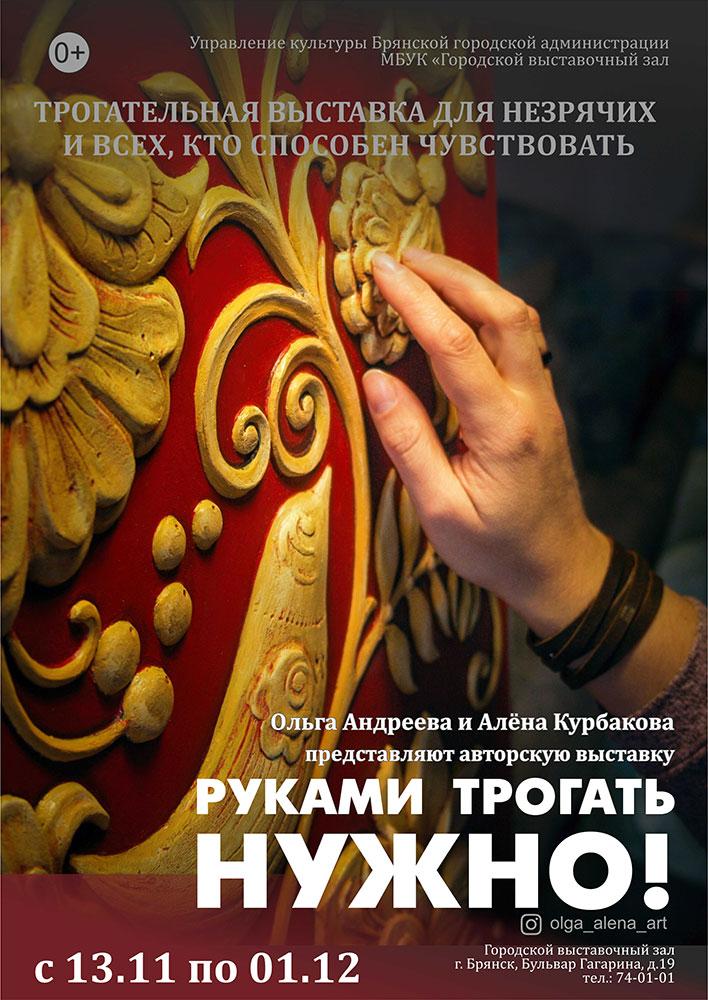 В Брянске откроется тактильная выставка для незрячих