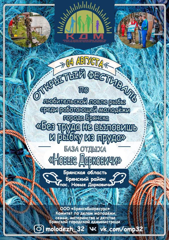 Брянскую молодежь приглашают на фестиваль рыбной ловли