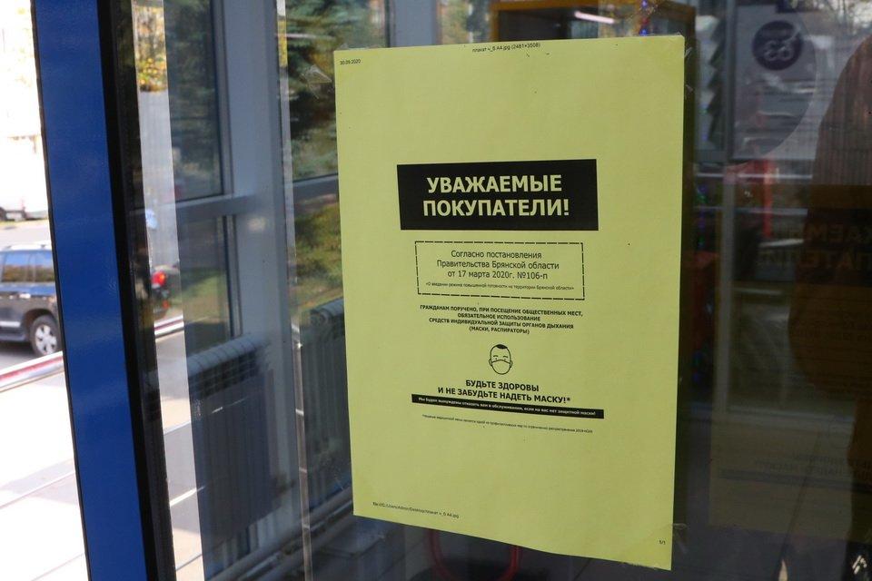 В Брянске за отсутствие масок выписали еще 50 протоколов