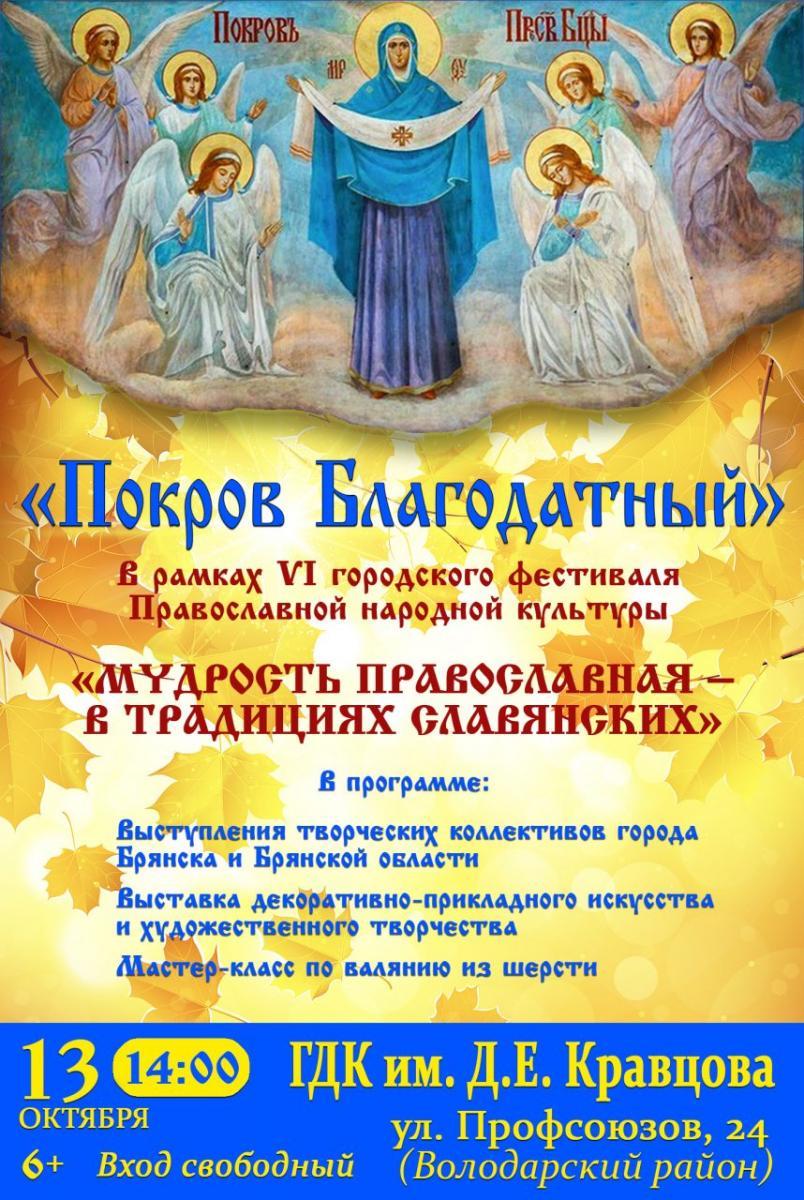 Брянцев пригласили послушать православные инародные песни