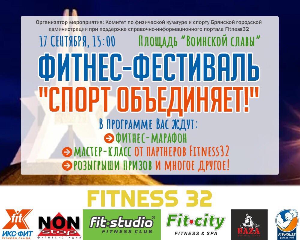 В Брянске пройдет фитнес-фестиваль «Спорт объединяет!»