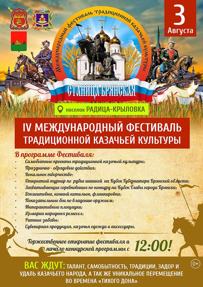 В Радице-Крыловке пройдет фестиваль казачьей культуры