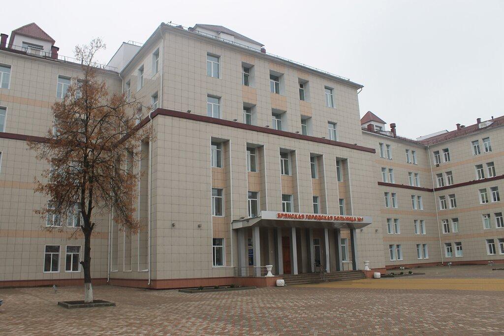Брянская горбольница №1 объявила о наборе специалистов