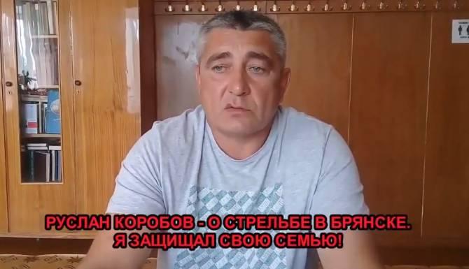 Устроивший стрельбу в Брянске мужчина заявил о защите своей семьи