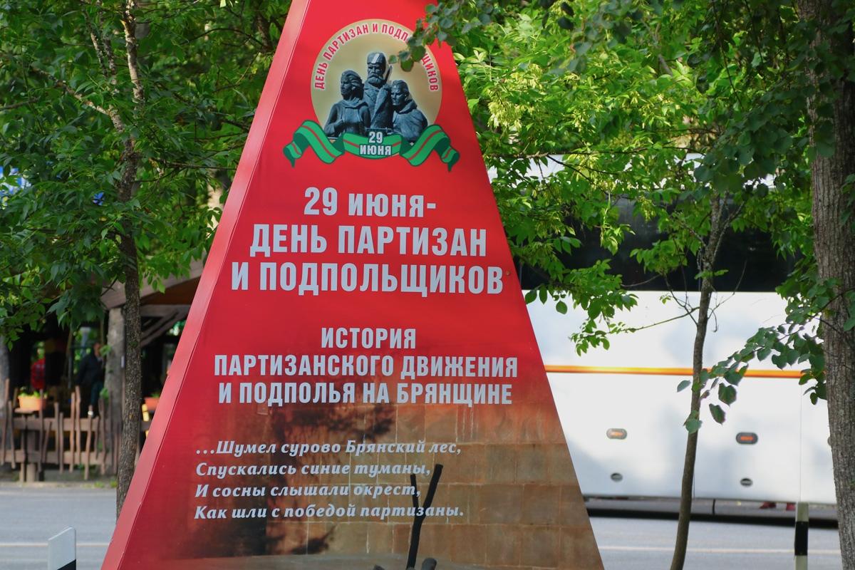 В Брянске отметили День партизан и подпольщиков