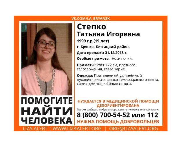 В Брянске нашли 19-летнюю Татьяну Степко